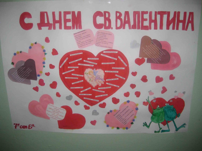 Плакаты с днем святого валентина своими руками7